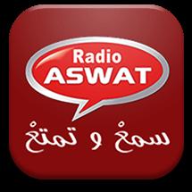 radio maroc 201couter en direct radio marocaine gratuit